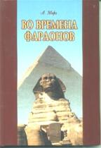 Во времена фараонов. 2-е издание