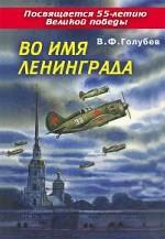 Во имя Ленинграда