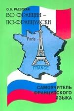 """Самоучитель французского языка. """"Во Франции - по французски"""""""