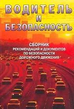 Водитель и безопасность. Сборник рекомендаций и документов по безопасности дорожного движения