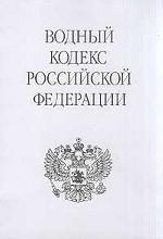 Водный кодекс РФ. 2-е издание