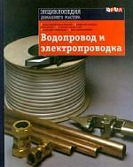 Водопровод и электропроводка