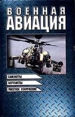 Военная авиация. Книга 2. Самолеты. Вертолеты. Ракетное вооружение