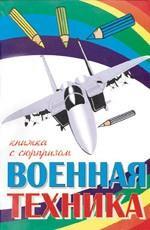 Военная техника. Книга с сюрпризом-раскраской