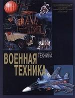 "Военная техника. Раздел тома ""Техника"""