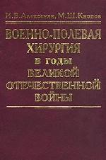 Военно-полевая хирургия в годы Великой Отечественной войны