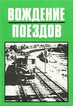 Вождение поездов
