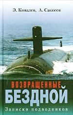 Возвращенные бездной. Записки подводников