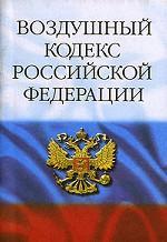 Воздушный кодекс РФ. 2-е издание