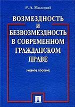 Возмездность и безвозмездность в современном гражданском праве: учебное пособие