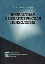 Возрастная и педагогическая психология. Избранные психологические труды