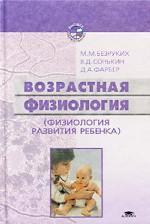 Возрастная физиология. Физиология развития ребенка: учебник