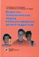 Возрастно-психологический подход в консультировании детей и подростков. 2-е издание, расш