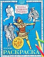 Воины Древней Греции. Книжка-раскраска