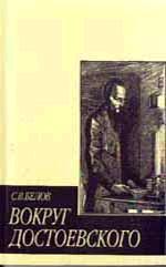 Вокруг Достоевского: Статьи, находки и встречи за тридцать пять лет