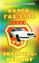 Волга ГАЗ 3110. Двигатель ЗМЗ-402. Экспресс-ремонт