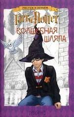 Гарри Поттер. Волшебная шляпа. Раскраска