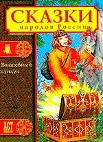 Волшебный сундук. Сказки народов России. (в пересказе М. Булатова)