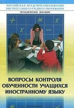 Вопросы контроля обученности учащихся иностранному языку: методическое пособие