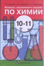 Вопросы упражнения и задания по химии: пособие для учащихся 10-11 классов