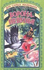 Ворона-певунья