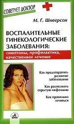Воспалительные гинекологические заболевания. Симптомы, профилактика, качественное лечение