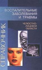 Воспалительные заболевания и травмы челюстно-лицевой области: дифференциальный диагноз, лечение. Справочник