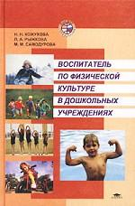 Воспитатель по физической культуре в дошкольных учреждениях: учебное пособие для студентов вузов