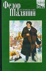 Федор Шаляпин. Воспоминания
