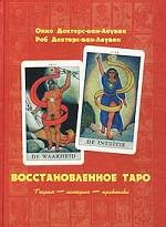 Восстановленное Таро. Теория. История. Практика