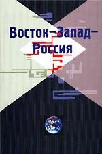 Восток-Запад-Россия. Сборник статей