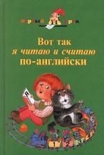 Вот так я читаю и считаю по-английски