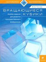 Вращающиеся кубики: альбом заданий для развития пространственного воображения