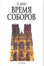 Время соборов. Искусство и общество 980-1420 годов