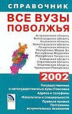 Все вузы Поволжья: справочник, 2002