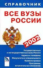 Все вузы России: справочник. 2002