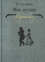 Все дуэли Пушкина