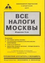 Все налоги Москвы. Справочник бухгалтера. 2002