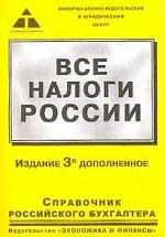 Все налоги России-2000: Справочник российского бухгалтера