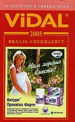 Акушерство и гинекология. 2005