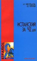 Испанский за 42 дня и карточки испанско-русского разговорника