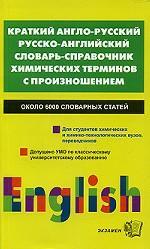 Краткий англо-русский, русско-английский словарь-справочник химических терминов с произношением