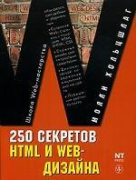 250 секретов НТМL и Web-дизайна