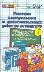 Математика. 6 класс. Решение контрольных и самостоятельных работ по математике