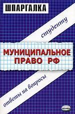 Шпаргалки по муниципальному праву Российской Федерации