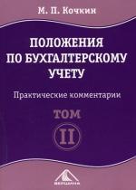 В издании подробно прокомментированы ПБУ...  Авторы: Кочкин М.П.ISBN: 5-9626-0137-8 Страниц: 400 Издатель...