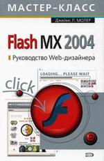 Flash MX 2004. Руководство Web-дизайнера