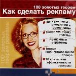 100 золотых теорем. Как сделать рекламу