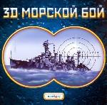 3D Морской бой
