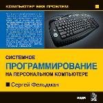 Компьютер без проблем. Энциклопедия системного программирования на ПК